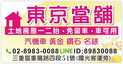東京當舖 軍公教專案 降息代償 小額信貸