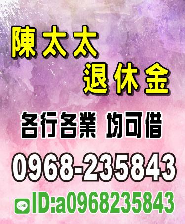 陳太太的退休金 有工作均可借